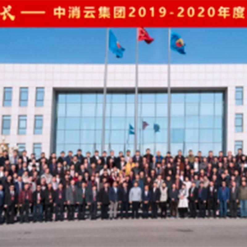 Geen Fire Cloud Anniversary Sales Meeting 2019 - 2020