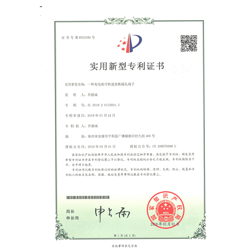 patent certificaat